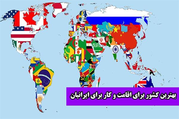 بهترین کشور برای مهاجرت کاری ایرانیان